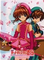 Cardcaptor Sakura: Die versiegelte Karte