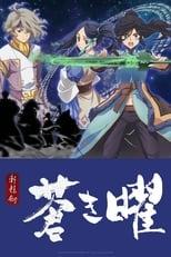 Ken En Ken Aoki Kagayaki 1ª Temporada Completa Torrent Legendada