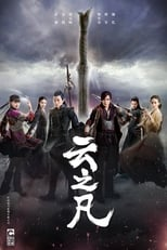 Chinese Paladin 5 (2016)