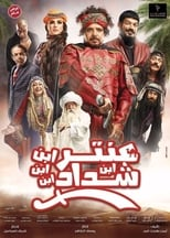 Antar Ibn Ibn Ibn Shaddad (2017) Torrent Legendado