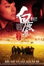 Bai lu yuan