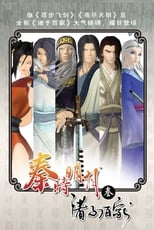 The Legend of Qin: Season 3 (2010)