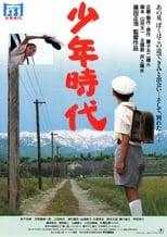 Takeshi: Childhood Days