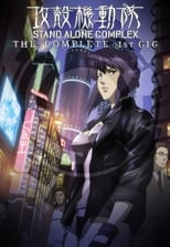 Ghost in the Shell: Stand Alone Complex: Season 1 (2002)