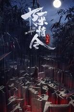 Nonton anime Mo Dao Zu Shi Live Action Sub Indo