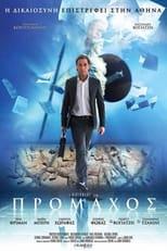 Promachos - Die Vorkämpfer