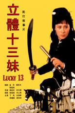 Li ti Shi san mei