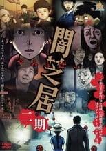 Nonton anime Yami Shibai 2 Sub Indo