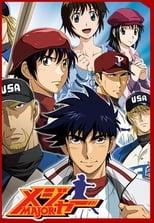 Major: Season 5 (2009)
