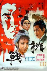 Tian zhan