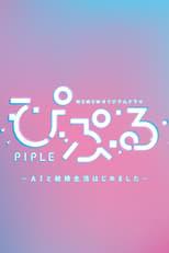 Piple: AI to Kekkon Seikatsu ga Hajimemashita