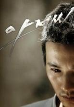O Homem de Lugar Nenhum (2010) Torrent Legendado