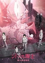 Sidonia no Kishi 2ª Temporada Completa Torrent Dublada e Legendada