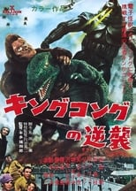 Image King Kong Escapes (1967)