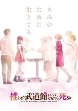 Poster anime Oshi ga Budoukan Ittekuretara Shinu Sub Indo