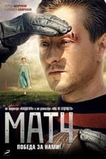 Match