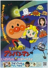 Go! Anpanman: Dolly of the Star of Life
