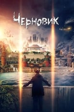 Chernovik (2018) Torrent Legendado