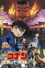 Poster anime Detective Conan Movie 07: Crossroad in the Ancient CapitalSub Indo