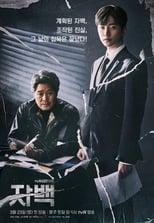 자백 (2019)