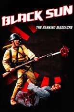黑太陽:南京大屠殺