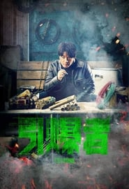 View Explosion (2017) Movie poster on Ganool