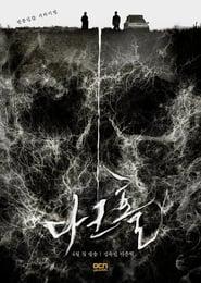Serie streaming | voir Dark Hole en streaming | HD-serie