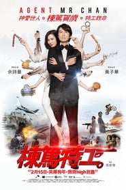 View Agent Mr. Chan (2018) Movie poster on Ganool
