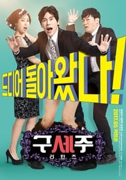 View Oh! My God Returns (2017) Movie poster on Ganool