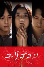 View Yurigokoro (2017) Movie poster on cokeandpopcorn