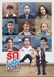 View London Sweeties (2019) Movie poster on INDOXX1