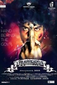 Poster Movie Peechankai 2017