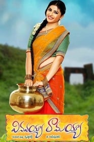 Vinavayya Ramayya