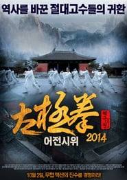 View Imperial Bodyguard (2011) Movie poster on Ganool