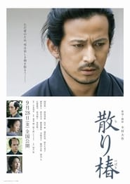 View Samurai's Promise (2018) Movie poster on 123movies