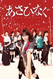 View Asahinagu (2017) Movie poster on Ganool