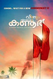 Veendum Kannur