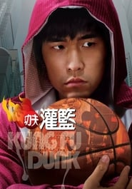 View Kung Fu Dunk (2008) Movie poster on 123movies