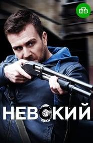 Невский poster