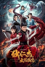 View Lovers of Di Renjie (2020) Movie poster on 123movies