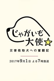 Jagaimo Taishi ~ Saigai Kyūjo Inu e no Funtō-ki ~ series tv
