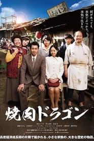 View Yakiniku Dragon (2018) Movie poster on Ganool