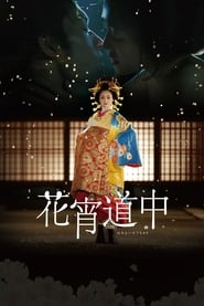 View A Courtesan with Flowered Skin (2014) Movie poster on Ganool