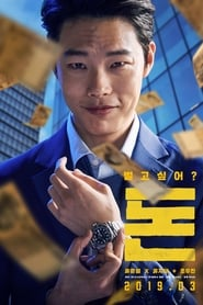 View Money (2019) Movie poster on 123movies