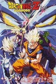 View Dragon Ball Z Side Story: Plan to Eradicate the Saiyans (1993) Movie poster on Ganool