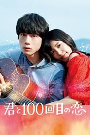 View The 100th Love with You (2017) Movie poster on cokeandpopcorn.click