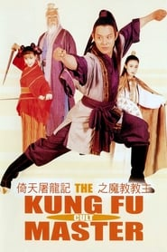 View Kung Fu Cult Master (1993) Movie poster on cokeandpopcorn