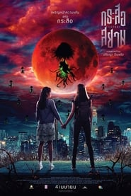 View Sisters (2019) Movie poster on Fmovies
