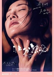 View The Lady Improper (2019) Movie poster on Ganool