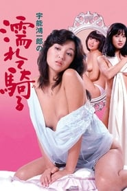 View Koichiro Uno's Wet and Riding (1982) Movie poster on Ganool